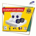 Trọn gói 4 camera DAHUA | 1MP