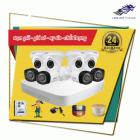 Trọn gói 8 camera DAHUA   1MP